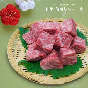 九州産黒毛和牛角切りステーキ用肉【300g】【ギフト 贈答 牛肉 内祝 サイコロステーキ 誕生日 あす楽 】