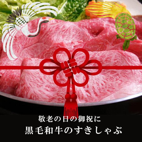【送料無料】 【京都 洛西】黒毛和牛 肩すき焼き しゃぶしゃぶ 【あす楽】500g 敬老の日 内祝い ギフト 贈答 牛肉 誕生日