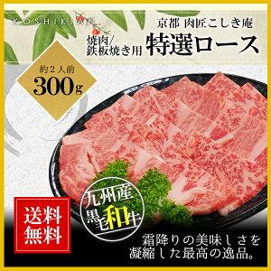 九州産黒毛和牛 特選ロース焼肉・鉄板焼用肉【300g】【お歳暮 御歳暮 ギフト 贈答 牛肉 内祝い バーベキュー 】
