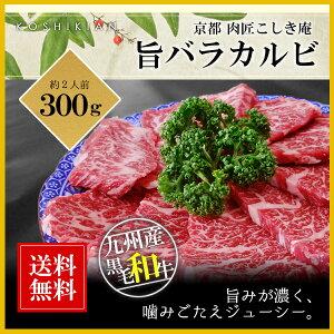 九州産黒毛和牛 旨バラカルビ焼肉用【300g】【 お歳暮 御歳暮 ギフト 贈答 牛肉 内祝い バーベキュー 】