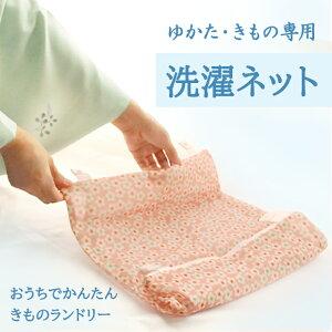 洗える着物・浴衣 専用洗濯ネット おうちで簡単きものランドリー着付けのプロが考案! 【送料無料】【洗濯ネット】