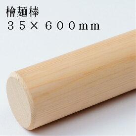 そば打ち道具 麺棒 めん棒 メン棒 のし棒 巻き棒 蕎麦打ち ソバ打ち 檜  直径35×600mm