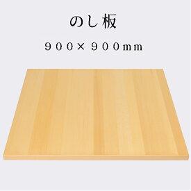 そば打ち道具 のし板 900×900