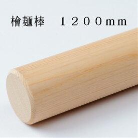 そば打ち道具 麺棒 めん棒 メン棒 のし棒 巻き棒 蕎麦打ち ソバ打ち 檜 直径28〜30×1200
