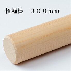 そば打ち道具 麺棒 めん棒 メン棒 のし棒 巻き棒 蕎麦打ち ソバ打ち 檜 直径28〜30×900