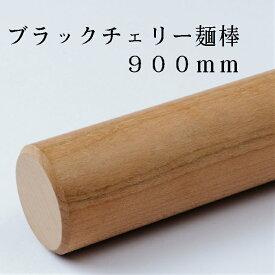 そば打ち道具 麺棒 めん棒 メン棒 のし棒 巻き棒 蕎麦打ち ソバ打ち ブラックチェリー  直径28〜30×900