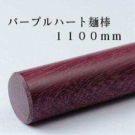 そば打ち道具 麺棒 めん棒 メン棒 のし棒 巻き棒 蕎麦打ち ソバ打ち パープルハート  直径28〜30×1100