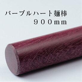 そば打ち道具 麺棒 めん棒 メン棒 のし棒 巻き棒 蕎麦打ち ソバ打ち パープルハート  直径28〜30×900