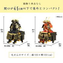 五月人形鎧鎧飾り甲冑伊達政宗人形工房天祥オリジナル限定選べる3種の鎧飾り10号鎧毛せん飾りお手入れセット&陣羽織付き