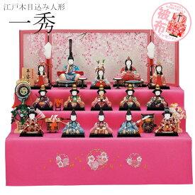 雛人形 三段飾り ひな人形 一秀作 平安雛 毛氈三段セット 天祥 雛人形 かわいい 雛人形 おしゃれ