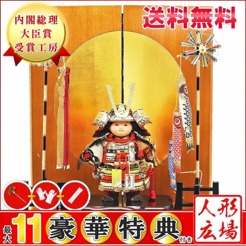 五月人形 5月人形 わけあり商品 ワケアリ商品 健ちゃん 子供大将 武者人形 鎧 鎧飾り 甲冑飾り 「人形工房天祥オリジナル すこやかシリーズ 健ちゃん 鎧着」お祝い人形