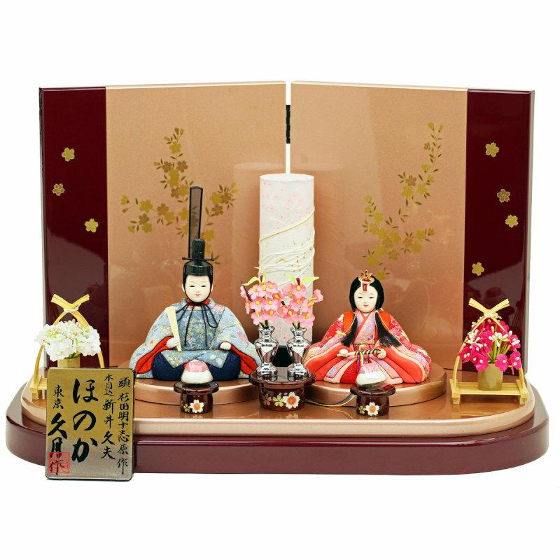 雛人形 ひな人形 久月 ほのか 親王飾り 二人雛 コンパクトな親王飾り ひな祭り 桃の節句 初節句 お祝い 衣装着雛人形 衣装着ひな人形