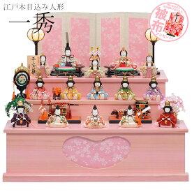 雛人形 おしゃれ 雛人形 コンパクト 雛人形 木目込み 一秀 ひなまつり ひな人形 十五人飾り 収納飾り 平安雛152号・木製三段セット LED雪洞付