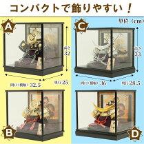 選べる4種類8号五月人形兜飾りケース飾りコンパクト兜おしゃれ端午ミニ5月人形