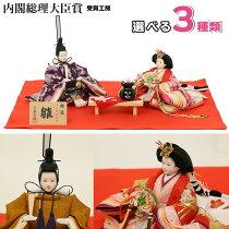 ぷり姫シリーズ親王飾り雛人形コンパクトひな人形小さい初節句お祝い