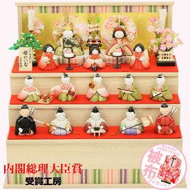 雛人形 ひな人形 木目込み雛人形 収納飾り 十五人飾り 姫ひいな十五人飾り 収納雛 収納タイプ 初節句 お祝い ひな祭り