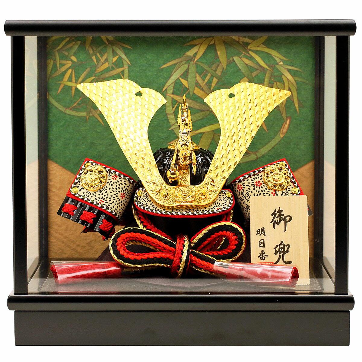 五月人形 兜 兜飾り ケース飾り ケース入り 人形工房天祥オリジナル 限定 オリジナル 「兜ケース飾り 端午(ガラスケース)」