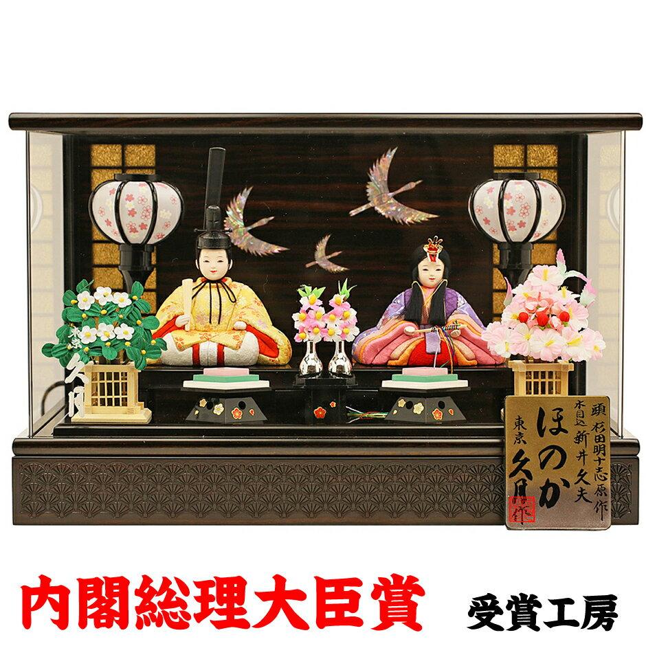 雛人形 ひな人形 久月 ケース飾り コンパクト 木目込みひな人形 ほのか コンパクトなケース入り 親王飾り 人気の木目込み雛人形 「久月 木目込みひな人形 新王飾り ほのか 瑞希」