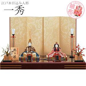 雛人形 ひな人形 【2020年 新作】 親王飾り 一秀作 桃山雛 柿渋染め 人形広場