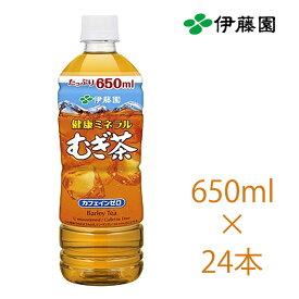 伊藤園 健康ミネラルむぎ茶 ペットボトル650ml×24本