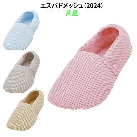 介護 靴 おしゃれ エスパドメッシュ(2024)片足[201044]