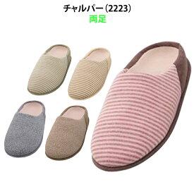 介護 靴 おしゃれ チャルパー(2223) 両足[201073]