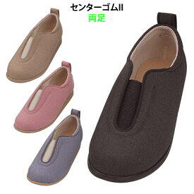 介護 靴 おしゃれセンターゴムII (1023)両足[201074]