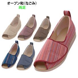 介護 靴 おしゃれオープン和(なごみ)(1026) 両足[201093]