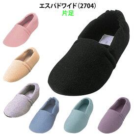 介護 靴 おしゃれ エスパドワイド(2704) 片足[201135]