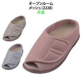 介護 靴 おしゃれ オープンルームメッシュ(2228)片足[201170]