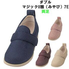 介護 靴 おしゃれ ダブルマジックII雅(みやび)7E(7021)両足[201184]