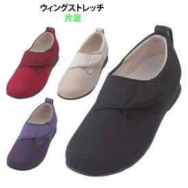 介護 靴 おしゃれウィングストレッチ(1102)片足[201244]