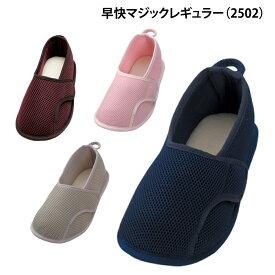 介護 靴 介護シューズ おしゃれ 早快マジックレギュラー(2502)[201263]