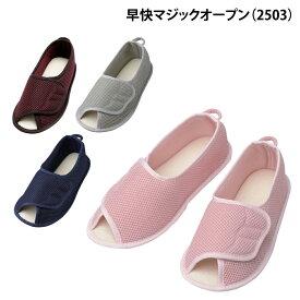 介護 靴 介護シューズ おしゃれ 早快マジックオープン(2503)[201264]
