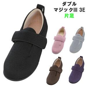 介護 靴 介護シューズ おしゃれ レディース メンズ ダブルマジックIII 3E(1097) 片足[201334]