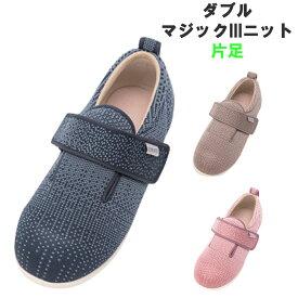 介護 靴 おしゃれ ダブルマジックIIIニット(1107) 片足[201367]