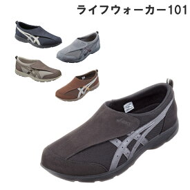 介護 靴 介護シューズ おしゃれライフウォーカー101[205005]