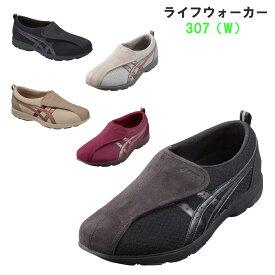 介護 靴 介護シューズ おしゃれ レディスライフウォーカー307(W)[205009]