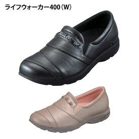 介護 靴 おしゃれ ライフウォーカー400(W)[205011]