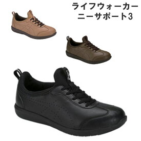 介護 靴 介護シューズ おしゃれライフウォーカー ニーサポート3[205027]