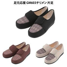 介護 靴 介護シューズ おしゃれ 足元応援 GM603チリメン 片足 紳士 [206294]