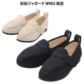 介護 靴 介護シューズ おしゃれ 彩彩ジャガード W902 両足[206321]