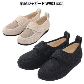 介護 靴 介護シューズ おしゃれ 彩彩ジャガード W903 両足[206322]