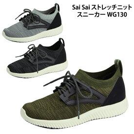 介護 靴 介護シューズ おしゃれ Sai Sai ストレッチニットスニーカー WG130[206367]