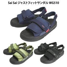 介護 靴 介護シューズ おしゃれ Sai Sai ジャストフィットサンダル WG510[206368]