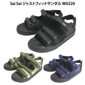介護 靴 介護シューズ おしゃれ Sai Sai ジャストフィットサンダル WG520[206369]