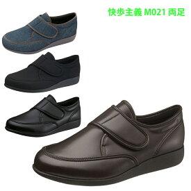介護 靴 介護シューズ おしゃれ 快歩主義 M021 両足[211082]