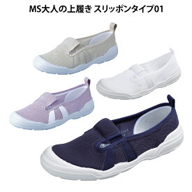 介護 靴 介護シューズ おしゃれ MS大人の上履き スリッポンタイプ01[221074]