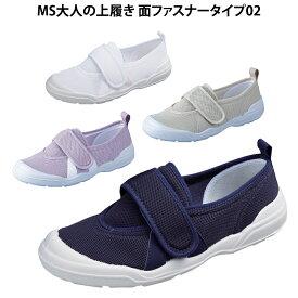 介護 靴 介護シューズ おしゃれ MS大人の上履き 面ファスナータイプ02[221075]