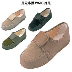 介護 靴 介護シューズ おしゃれ 足元応援 W603 片足 婦人 [2302]